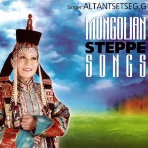 Алтанцэцэг - Mongolian steppe songs