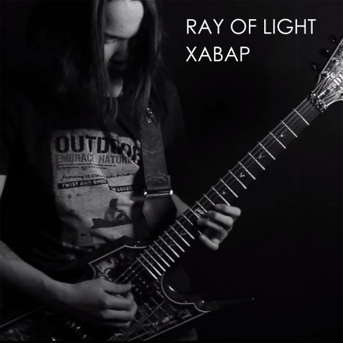 Ray Of Light - Хавар (Official Music Video)