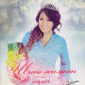 Sarantuya - New years gift