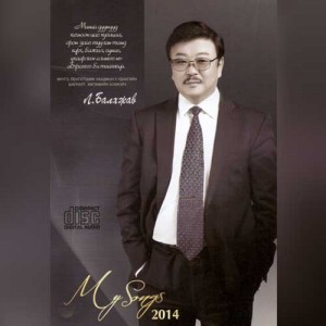 Balkhjav L. - My Songs 2014