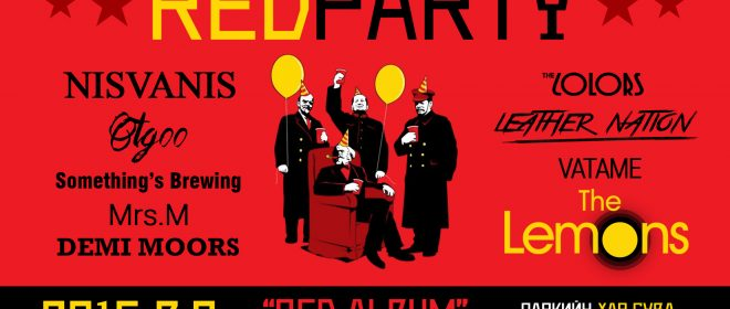 Red Party | The Lemons