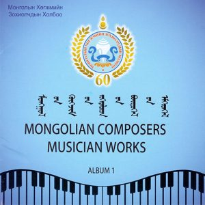 Mongolian Composer Association - Mongolian Composers Musician Works