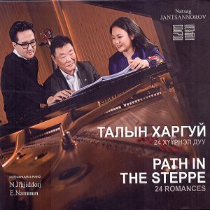 Jantsannorov N. - Path in the steppe /24 Romances/